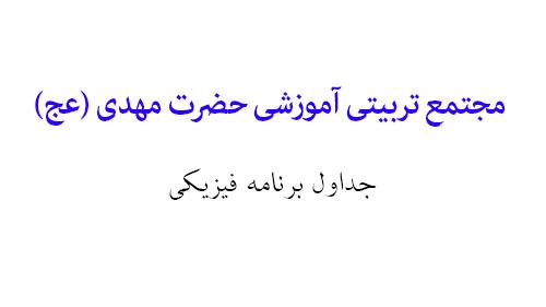 وقف تربیت در حاشیه شهر مشهد