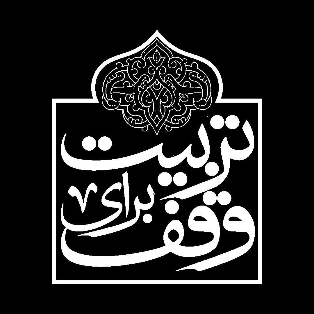 logo-vaqfetarbiat 5