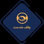 Khedmat